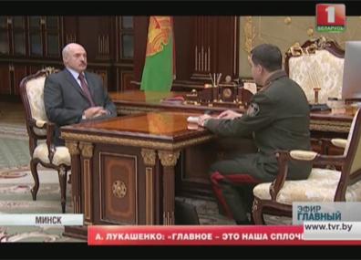 А. Лукашенко: Главное - это наша сплоченность А. Лукашэнка: Галоўнае - гэта наша згуртаванасць Alexander Lukashenko: The main thing is our unity