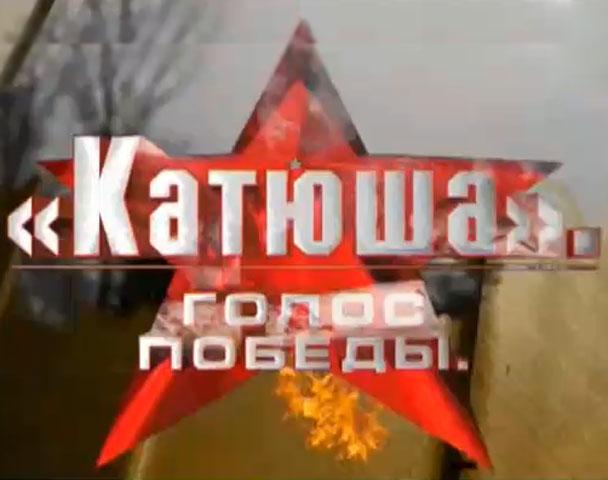 """""""Катюша"""". Голос Победы"""""""