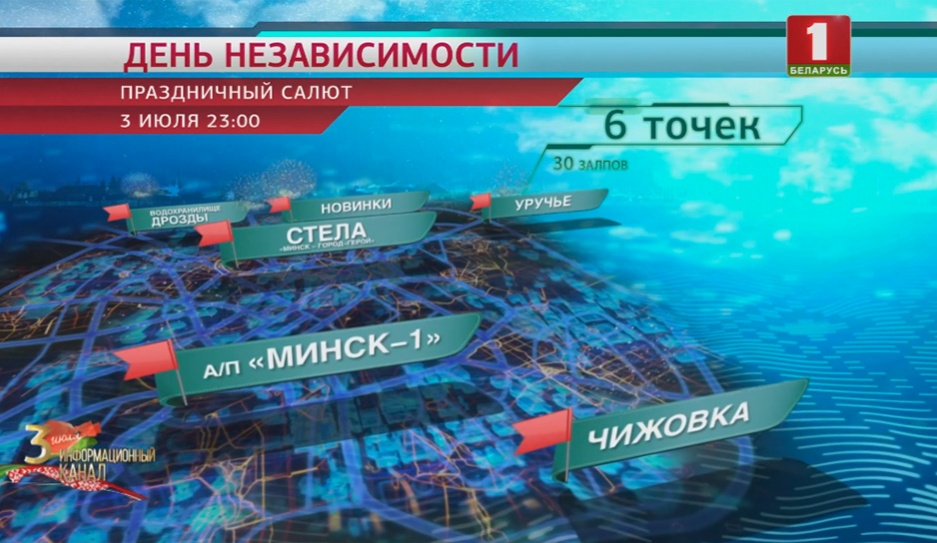 В 23:00 небо над Минском озарит праздничный фейерверк   У 23:00 неба над Мінскам асвеціць святочны феерверк