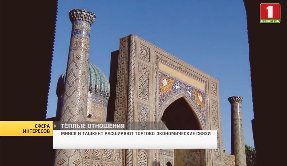 Минск и Ташкент расширяют торгово-экономические связи