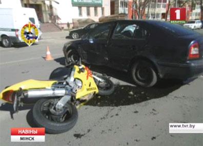Авария с участием мотоциклиста произошла в Заславле Аварыя з удзелам матацыкліста здарылася ў Заслаўі