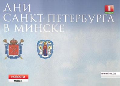 В столице продолжаются Дни Санкт-Петербурга У сталіцы прадаўжаюцца Дні Санкт-Пецярбурга Days of St. Petersburg continue in Minsk