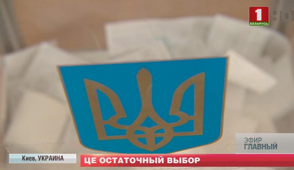 Первые данные украинских экзитполов: у Владимира Зеленского более 70 % голосов Першыя звесткі ўкраінскіх экзітполаў