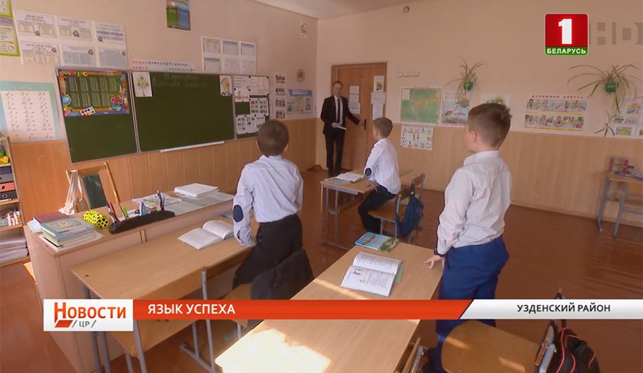 Лучшего молодого директора школы выбрали в Минской области