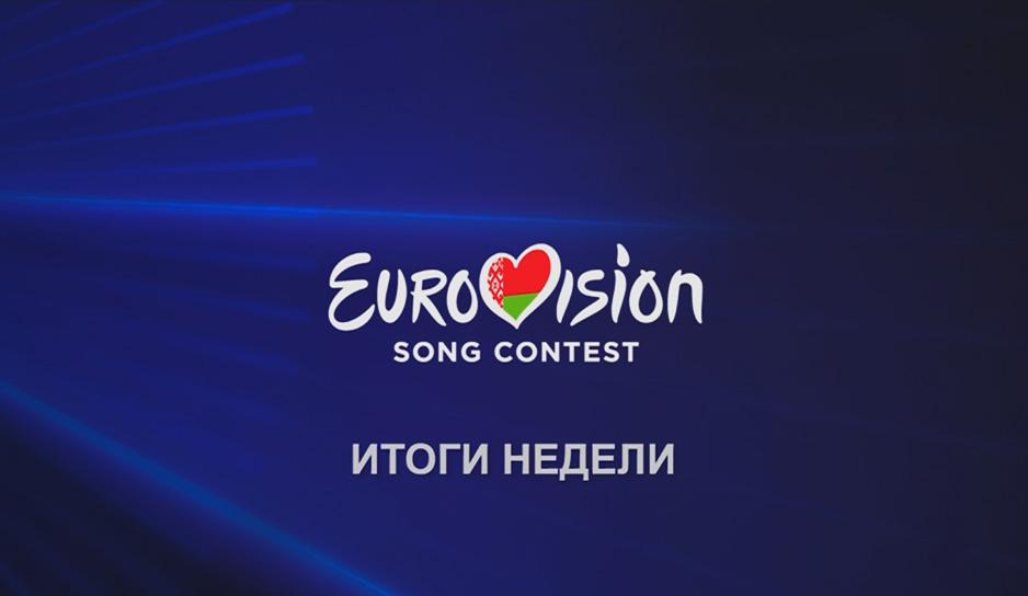 Евровидение 2020. Итоги недели