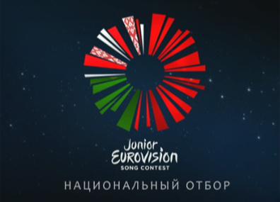 Выступление финалистов. Детское Евровидение 2017