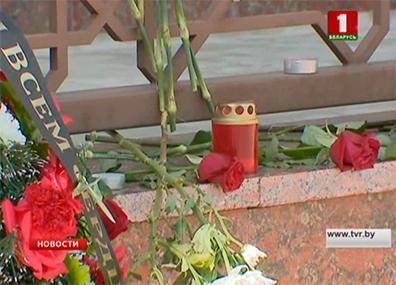 Книга соболезнований сегодня будет открыта в посольстве Ирана  Кніга спачуванняў сёння будзе адкрытая ў пасольстве Ірана ў Беларусі