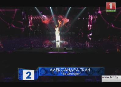 Александра Ткач - Be stronger