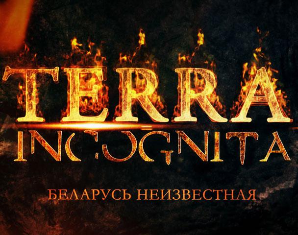 Terra incognita. Беларусь неизвестная