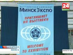 Сегодня в Минске открылась крупнейшая выставка машин и оборудования для легкой промышленности Сёння ў Мінску адкрылася найбуйнейшая выстава машын і абсталявання для лёгкай прамысловасці