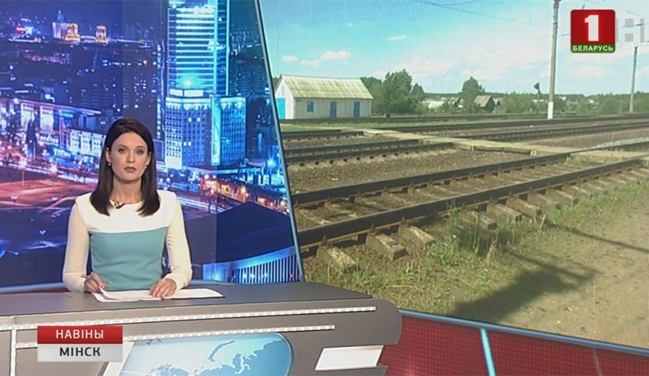 В Молодечненском районе пятиклассник попал под электровоз У Маладзечанскім раёне пяцікласнік трапіў пад электравоз