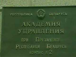В столице начнет свою деятельность школьная академия управления У сталіцы пачне сваю дзейнасць школьная акадэмія кіравання