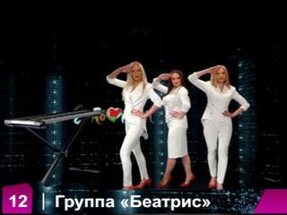 """Группа """"Беатрис"""""""