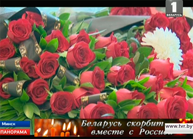 Скорбь с россиянами разделяют в Беларуси Смутак з расіянамі падзяляюць у Беларусі  Belarus joins mourning with Russia