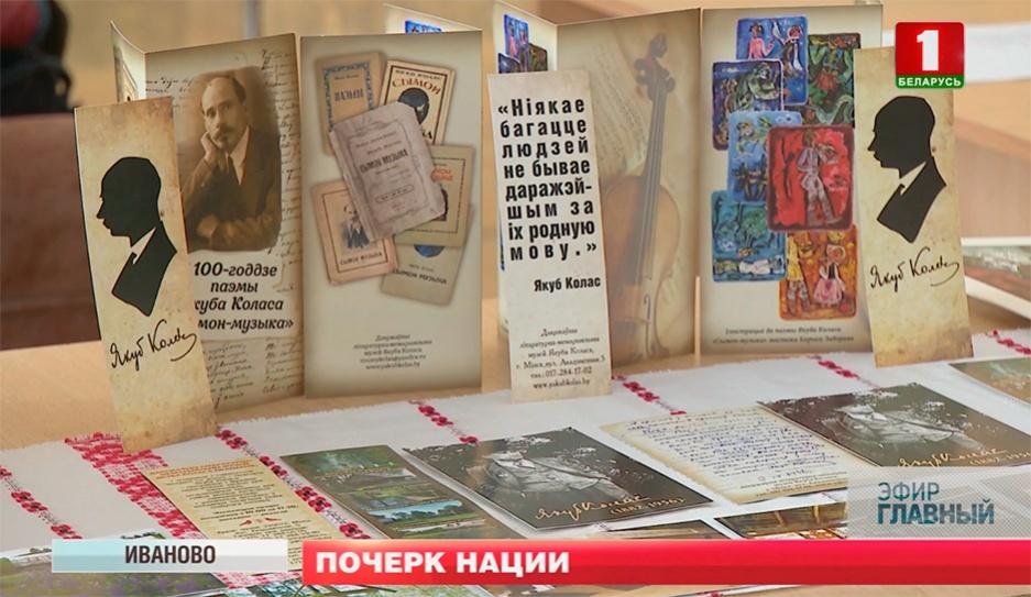 Беларусь отметила День письменности Беларусь адзначыла Дзень пісьменства