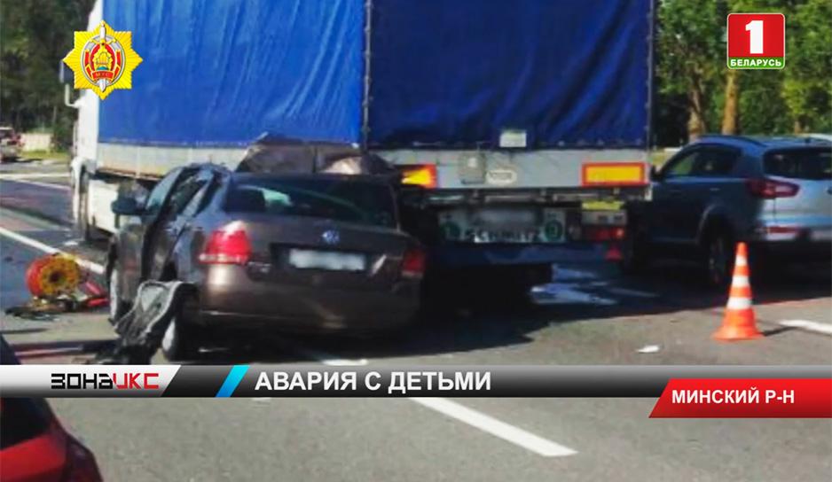 Крупная авария произошла в Минском районе