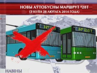 В столице отменяется троллейбус № 28 Веснянка-Зеленый Луг-3 У сталіцы адмяняецца тралейбус № 28 Вяснянка-Зялёны Луг-3