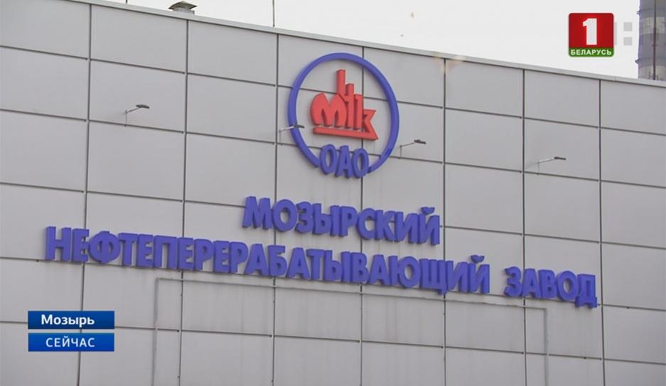 Из-за некачественной российской нефти вышло из строя оборудование на Мозырском НПЗ Ад няякаснай расійскай нафты сапсавалася абсталяванне на Мазырскім НПЗ