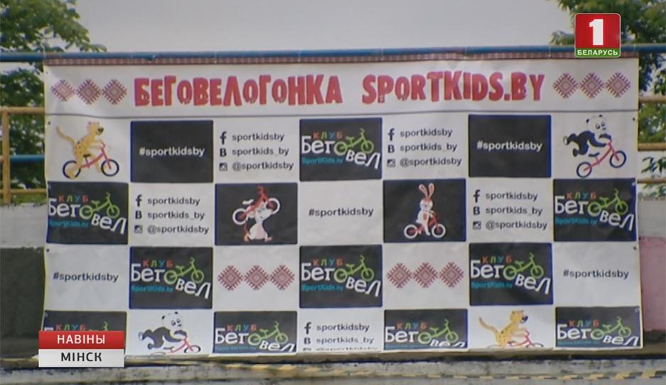 Маленькие велогонщики из Беларуси и России установили свои первые рекорды Маленькія велагоншчыкі з Беларусі і Расіі ўстанавілі свае першыя рэкорды