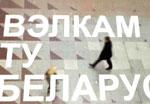 """""""Вэлкам ту Беларусь"""""""