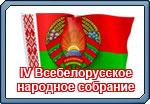 IV Всебелорусское народное собрание. Часть 2