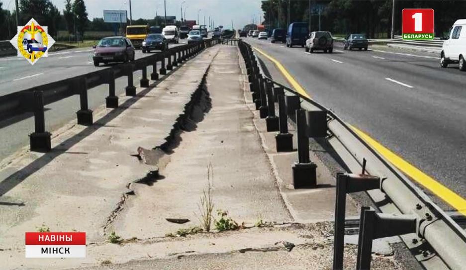 На пересечении Игуменского тракта и МКАД - провал проезжей части  На скрыжаванні Ігуменскага тракта і МКАД - правал праезнай часткі