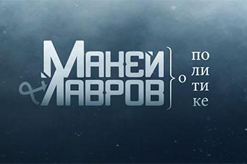 Макей и Лавров. О политике