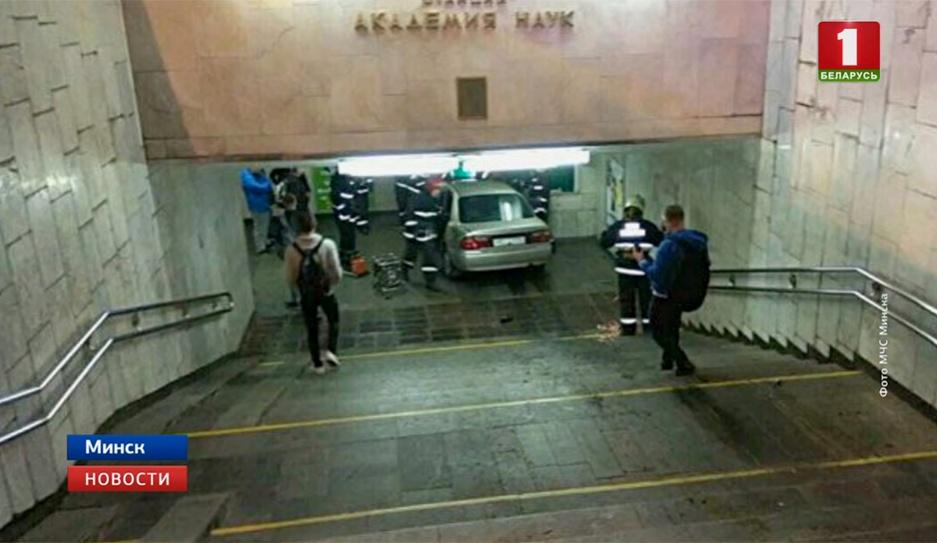 В Минске Mazda въехала в подземный переход  У Мінску Mazda заехала ў падземны пераход