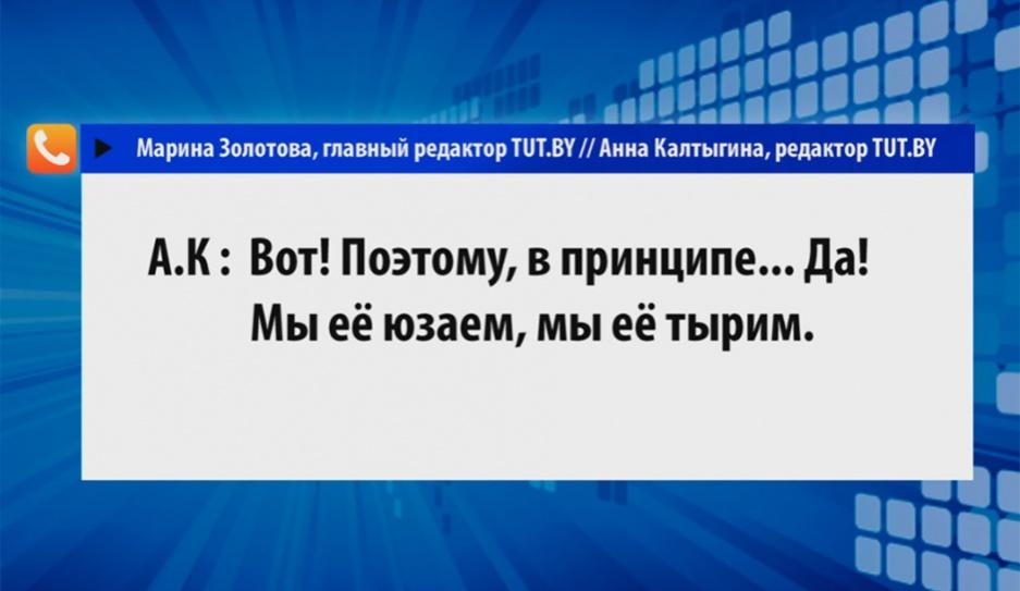 """""""Да! Мы ее юзаем...мы ее тырим"""", - телефонный разговор между Мариной Золотовой и Анной Калтыгиной по поводу подписки БелТА"""
