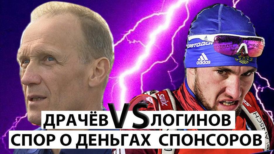 В. Драчев рассказал о разногласиях со спортсменами