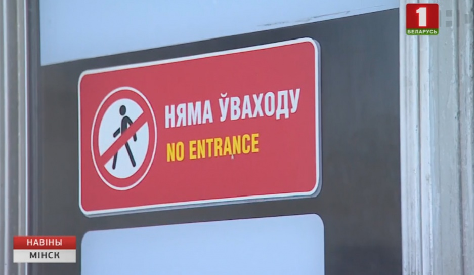 В столичном метро на ремонт  закрыли выходы из четырех станций У сталічным метро на рамонт  закрылі выхады з чатырох станцый