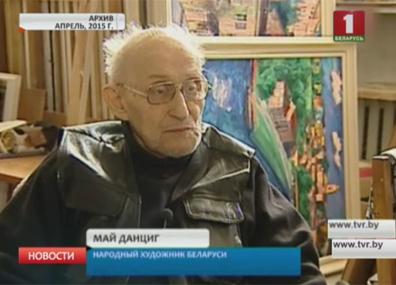 Ушел из жизни народный художник Беларуси Май Данциг