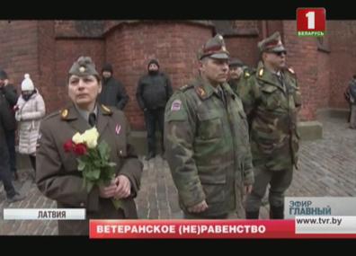 """Ветеранское """"равенство"""" в Латвии Ветэранская """"роўнасць"""" у Латвіі"""