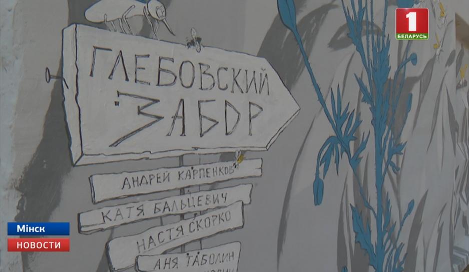"""Глебовский забор"" появился в Минске ""Глебаўскі  плот"" з'явіўся ў Мінску"
