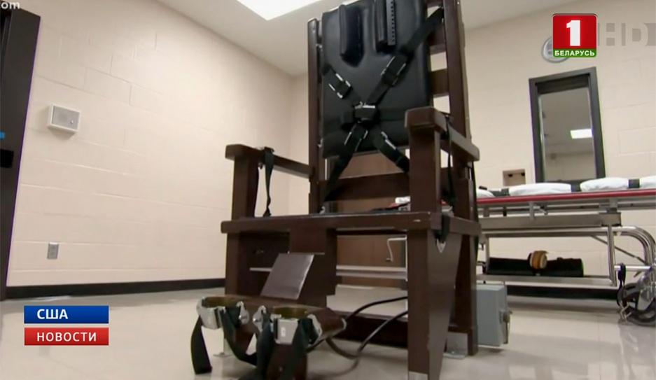 В американском штате Теннеси осужденного казнили на электрическом стуле У амерыканскім штаце Тэнэсі асуджанага каралі на электрычным крэсле