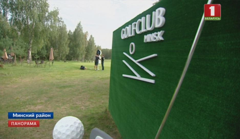 Сегодня состоялось торжественное открытие нового поля для гольфа чемпионского класса Сёння адбылося ўрачыстае адкрыццё новага поля для гольфа чэмпіёнскага класа