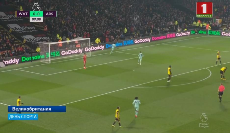"""""""Арсенал"""" с минимальным счетом выиграл у """"Уотфорда"""""""