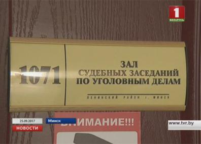 Сегодня суд Первомайского района вынесет приговор по делу о договорных матчах  Сёння суд Першамайскага раёна вынесе прысуд па справе аб дагаворных матчах