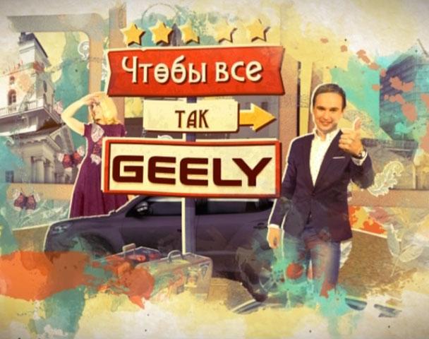Чтобы все так Geely!