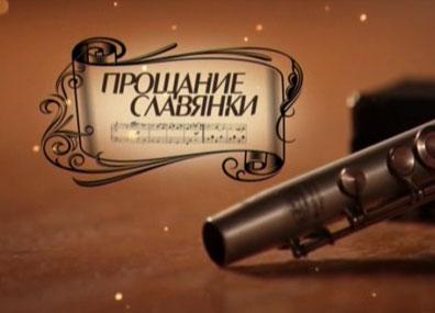 """""""Прощание славянки"""""""