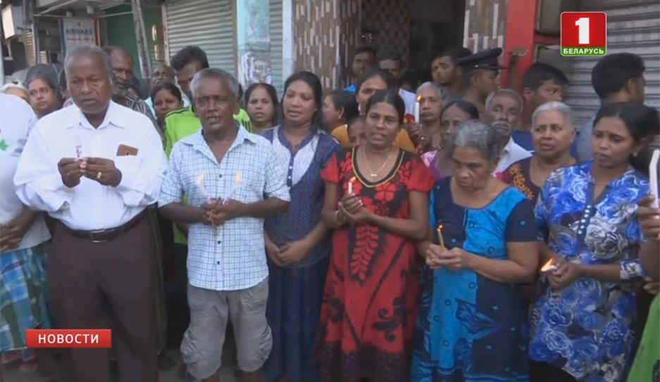 На Шри-Ланке сегодня день траура по погибшим в воскресных терактах На Шры-Ланцы сёння дзень жалобы па загінуўшых у нядзельных тэрактах