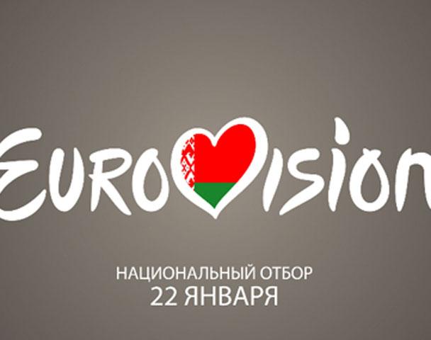 """Финал национального отбора на """"Евровидение 2016"""""""