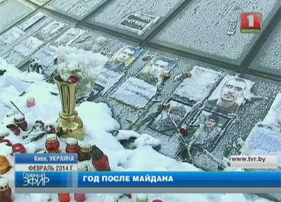 Год после Майдана Год пасля Майдана