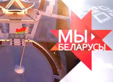 Мы - белорусы