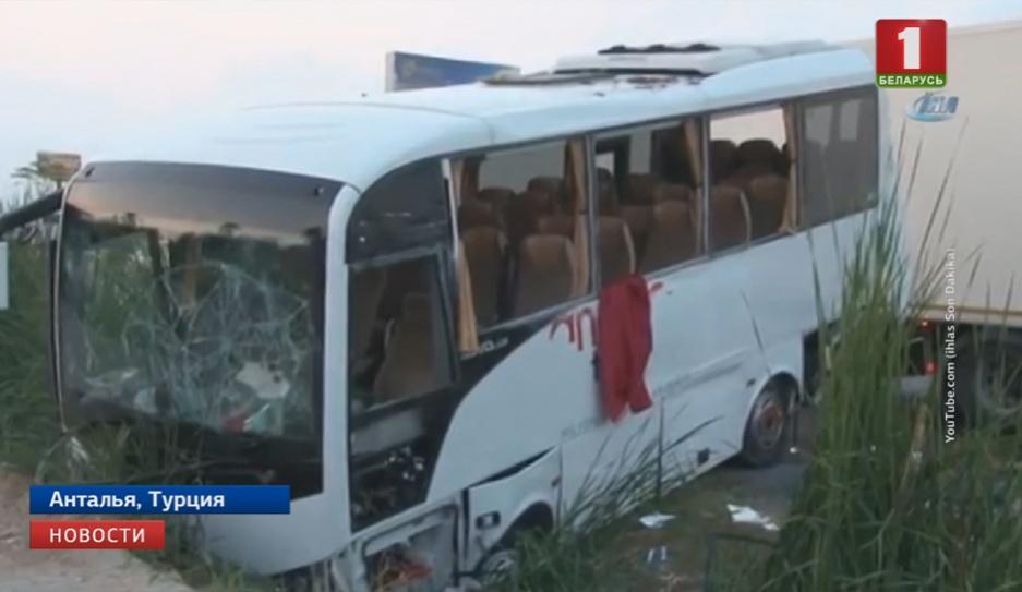 В Турции разбился автобус с российскими туристами У Турцыі разбіўся аўтобус з расійскімі турыстамі