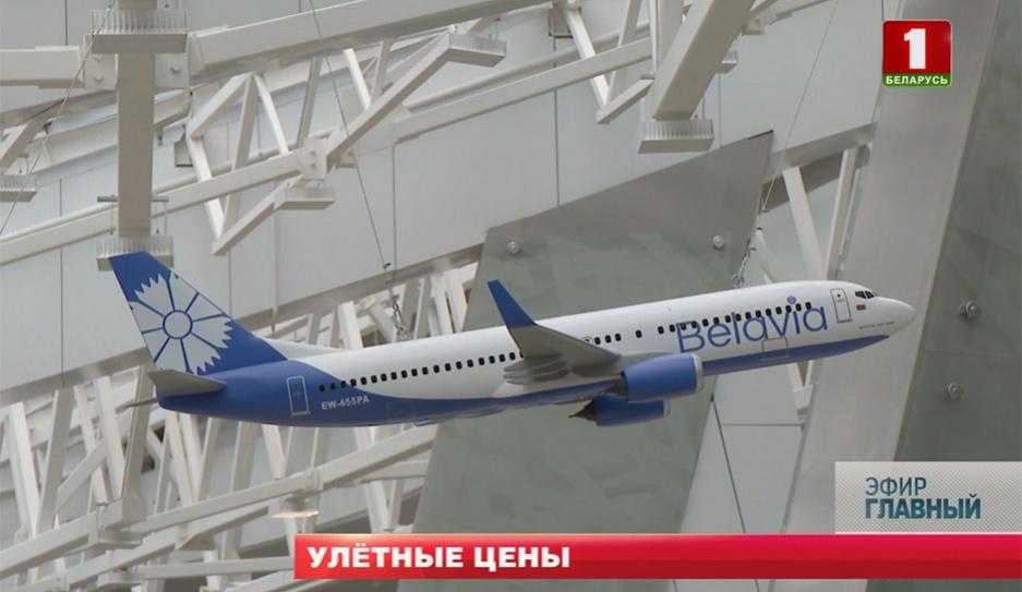 Станет ли дешевле летать из Беларуси? Ці стане танней лятаць з Беларусі?