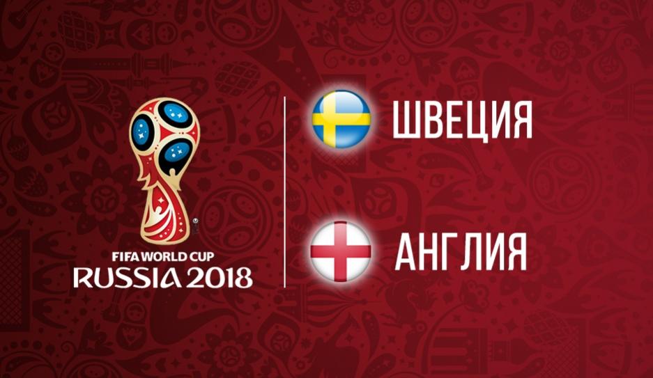 Чемпионат мира по футболу. 1/4 финала. Швеция - Англия. 0:2