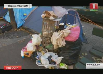 В Париже  миграционная служба начали перепись нелегальных мигрантов У Парыжы паліцыя і міграцыйная служба пачалі перапіс нелегальных мігрантаў