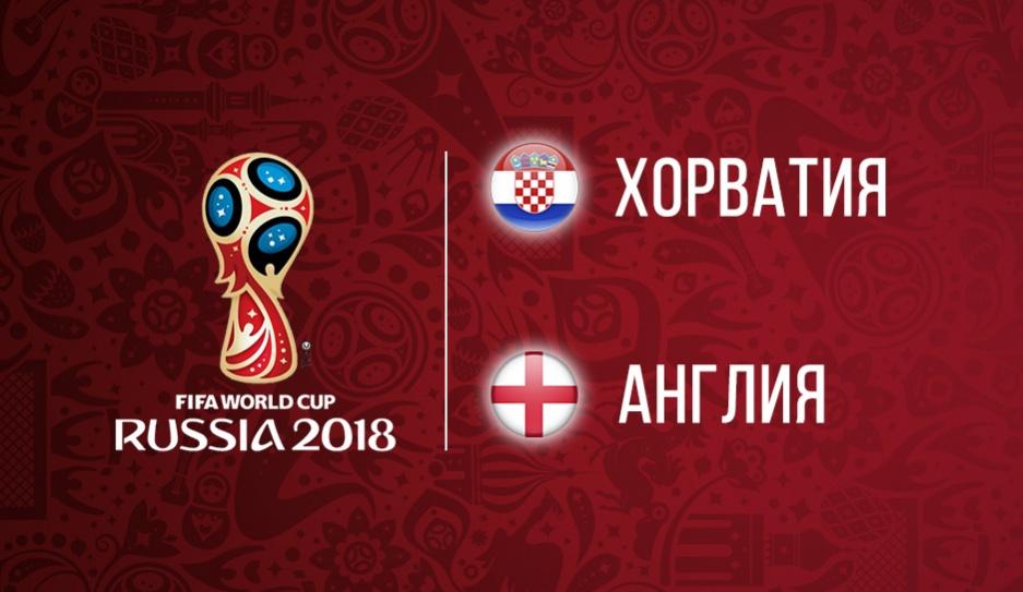 Чемпионат мира по футболу. 1/2 финала. Хорватия - Англия. 2:1