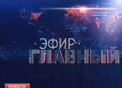 """30 лет Чернобылю - одна из основных тем """"Главного эфира""""  30 гадоў Чарнобылю - адной з асноўных тэм """"Галоўнага эфіру"""""""